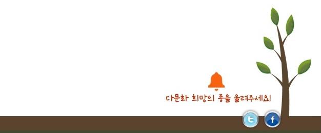 다문화 희망의 종 로고 - Copy.jpg