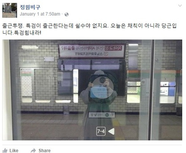 1월1일 특검 출근투쟁.jpg