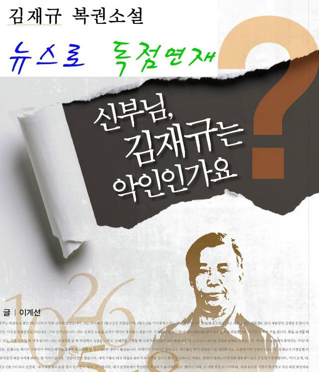 2 김재규복권소설 배너 new.jpg