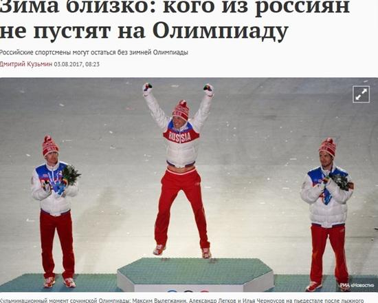 가제타루통신 러시아선수들 평창올림픽 출전할까 080817.jpg