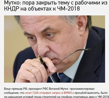 러시아축구협회장 북노동자없다 080817.jpg