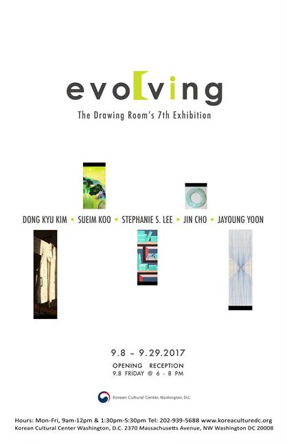 워싱턴 한국 문화원 9월 전시 'Evolving' 포스터.jpg