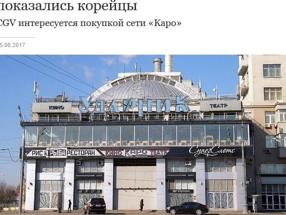 090117 CGV 러시아 영화시장관심.jpg