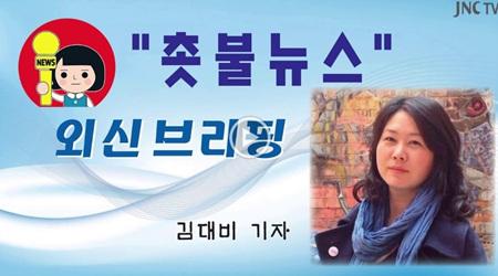 100617 김대비기자 외신브리핑.jpg