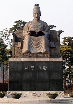300px-Statue_Sejong_le_Grand.jpg