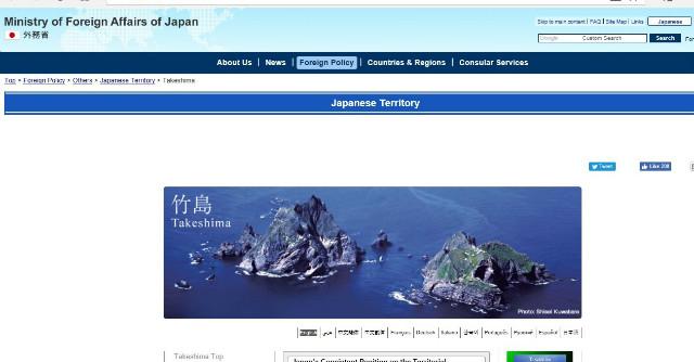 일본 외무성 사이트 - Copy.jpg
