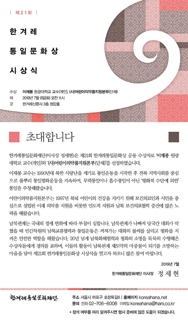 2019통일문화상.초청장.jpg