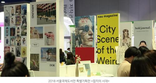 서울국제도서전 특별기획전 잡지의 시대.jpg