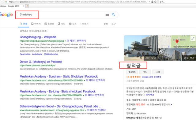 구글-한국어-창덕궁일본식표기.jpg