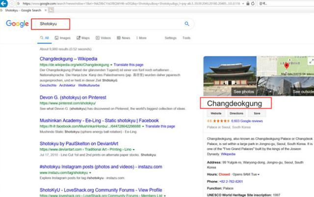 구글-영어-창덕궁-일본식표기.jpg