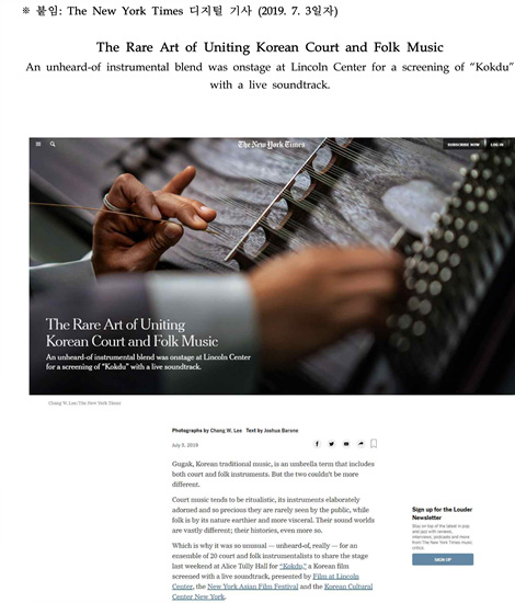 New York Times_The Rare Art of Uniting Korean Court and Folk Music (7.jpg