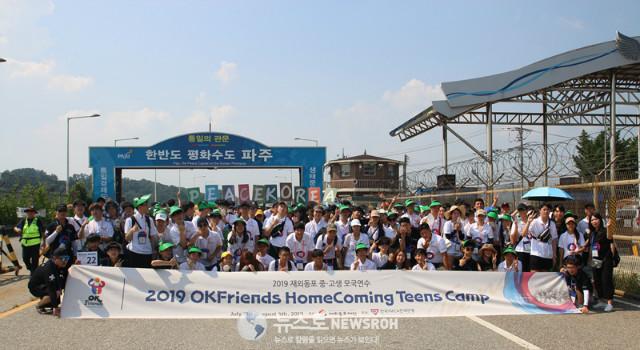 사진1. 2019 재외동포 중고생 모국연수(2차 연수) Peace Korea 임진각 행사 단체사진.jpg
