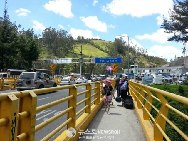 6 콜롬비아와 에콰도르 국경 다리.jpg