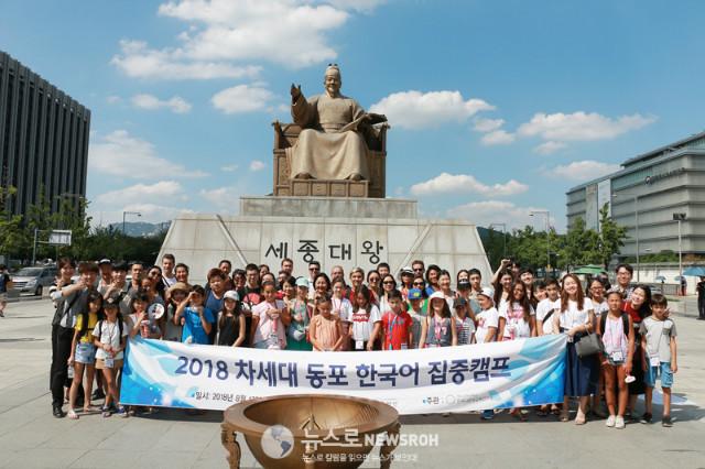 사진2. 작년(2018) 차세대 동포 한국어 집중캠프 단체 사진.jpg