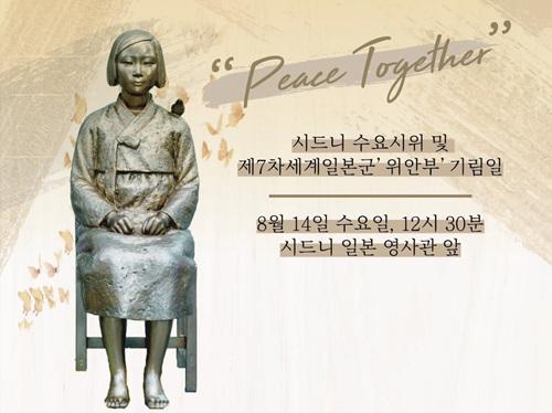 8월 14일 시드니 수요집회 홍보 웹포스터.jpg
