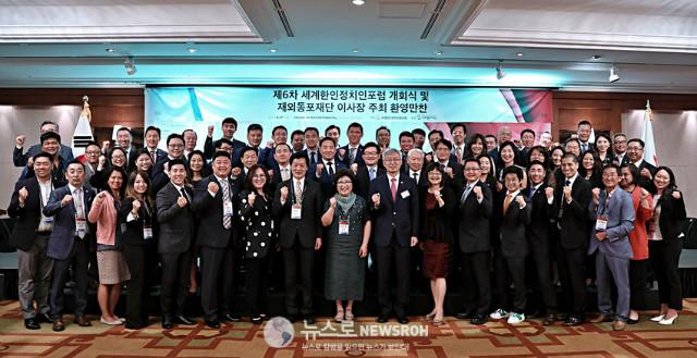 2019 제6차 세계한인정치인포럼 개회식 단체사진2.jpg