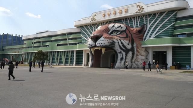 평양중앙동물원 (1).jpg