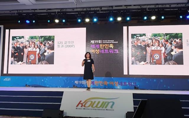 전세계에서 500여명의 여성들이 참가한 제 19회 세계한민족여성네트워크 (KOWIN)에서 강연 (8월27일 한국 청주)..jpg