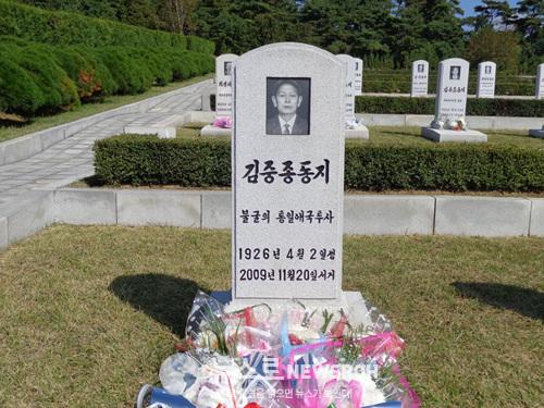 4 김중종선생묘비.jpg