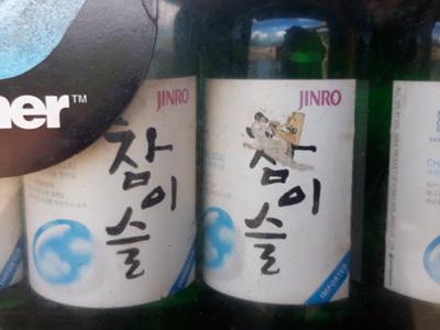 10한국인들이 많이 오는 탓에 첫번째 캠프에서는 한국 소주도 판다..jpg