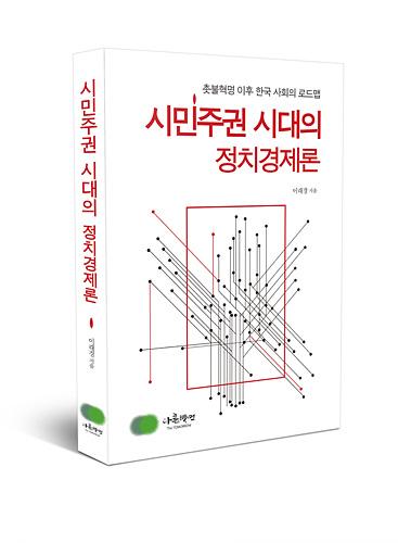 시민주권시대_입체(하단그림자없음).jpg