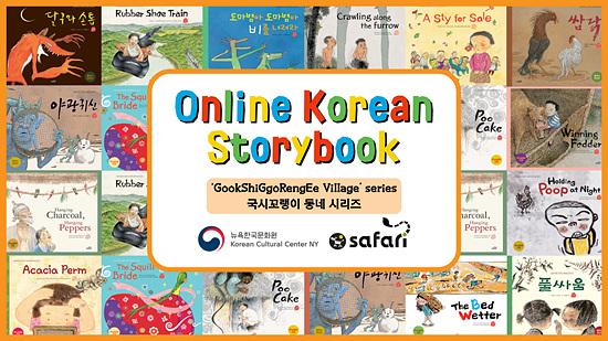 온라인 동화책.jpg