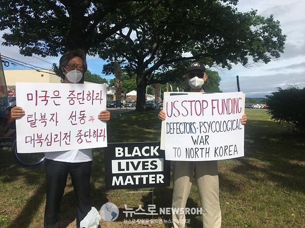 탈북단체 지원 미국에 항의.jpg