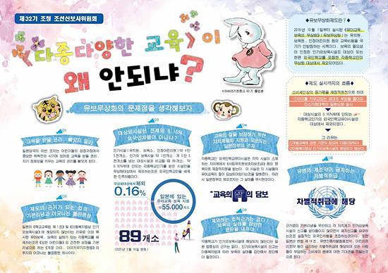 조선학교유치원 차별철폐 요구.jpg